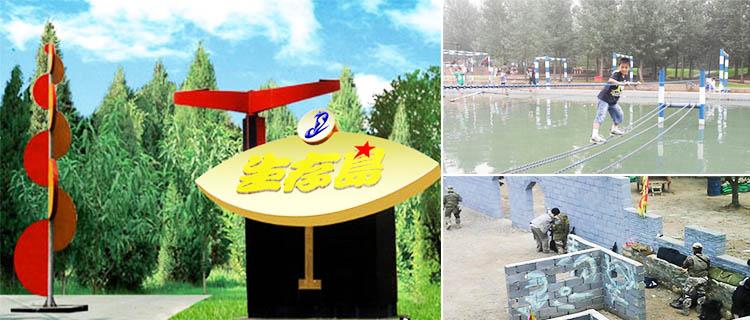 北京生存岛