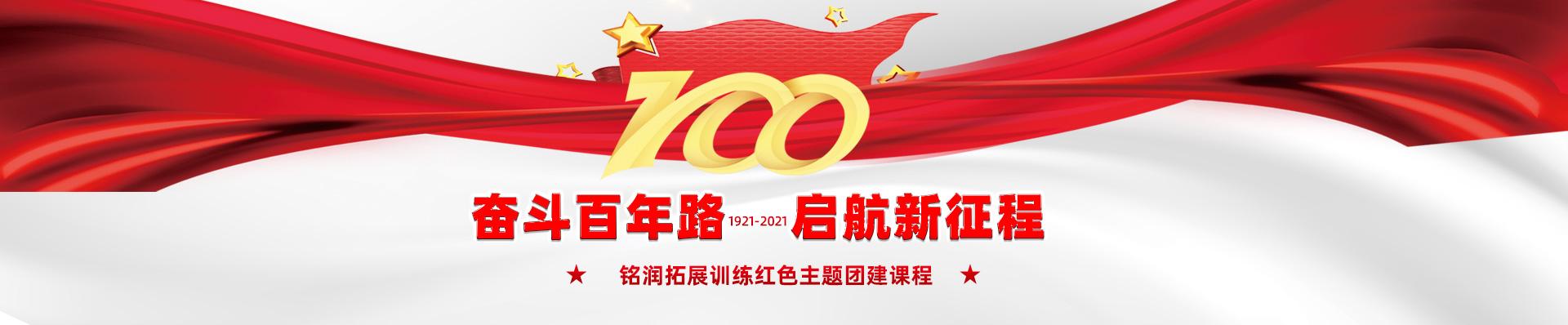北京拓展培训公司