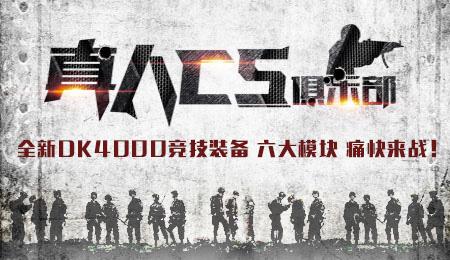 北京拓展训练基地